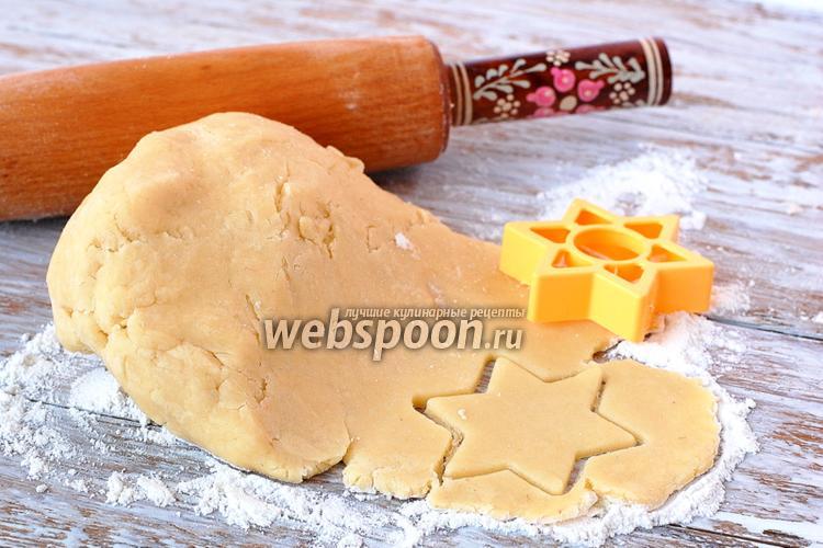 Фото Постное песочное тесто