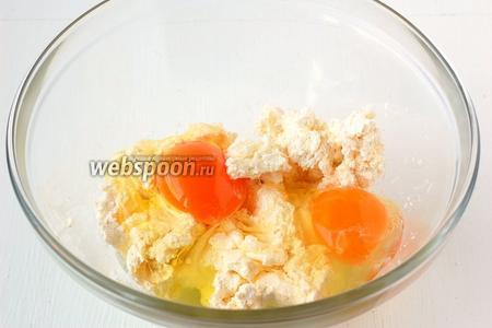 Добавить яйца и растереть их с масляной массой.