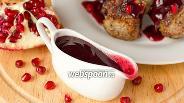 Фото рецепта Гранатовый соус