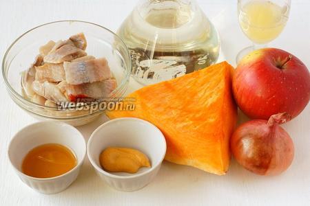 Для приготовления закуски из сельди, тыквы и яблок нам понадобится сельдь солёная (филе), яблоко кисло-сладкое, тыква, лимонный сок, мёд, горчица, лук, подсолнечное масло.