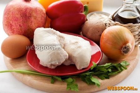 Для приготовления салата вам понадобятся: картофель, лук, яйца, куриное филе предварительно отваренное, гранат, майонез, растительное масло для жарки, сладкие перцы двух цветов и петрушка для украшения.