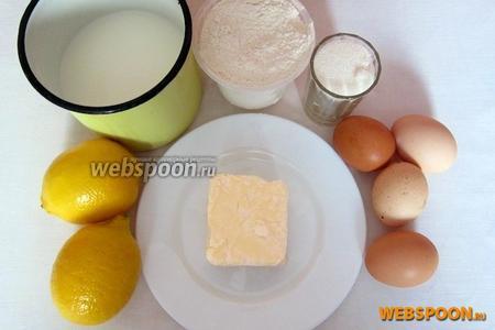 Для пирога понадобятся мука, сахар, молоко, лимоны (3 штуки), маргарин, куриные яйца (желтки для курда, а белки для меренги).