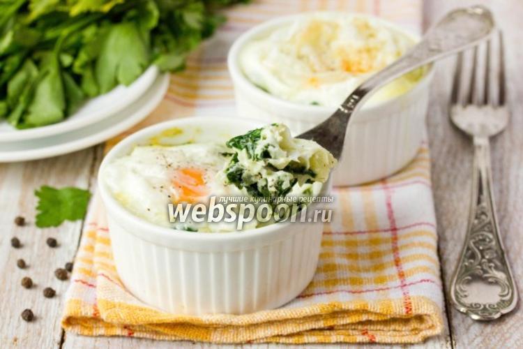 Фото Яйца, запечённые со шпинатом