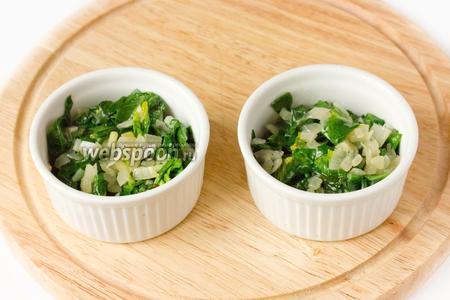 В порционные формы для запекания раскладываем лук со шпинатом.