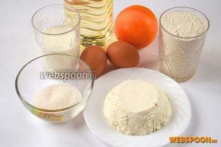 Для панкейков нам нужно приготовить следующие ингредиенты: муку, рикотту, молоко, сахар, соль, разрыхлитель, яйца, апельсин для снятия цедры и немного подсолнечного масла для смазки сковороды.