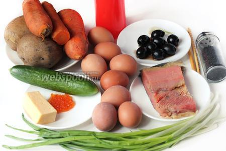 Для приготовления салата нам понадобится солёная горбуша (или сёмга, будет тоже очень вкусно), свежий огурец, заранее отваренные картофель, морковь и яйца, твёрдый сыр, красная икра, маслины без косточек, зелёный лук, чёрный кунжут (или мак), солёная соломка (или зубочистки для сборки пингвинов), майонез, чёрный молотый перец, соль, чеснок.