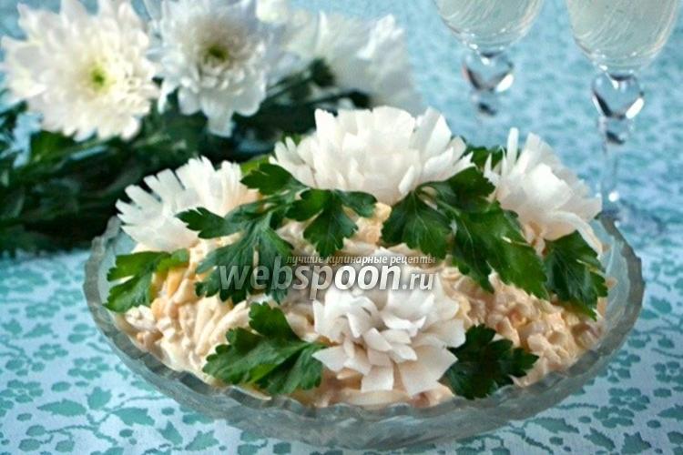 Фото Салат «Белые хризантемы»