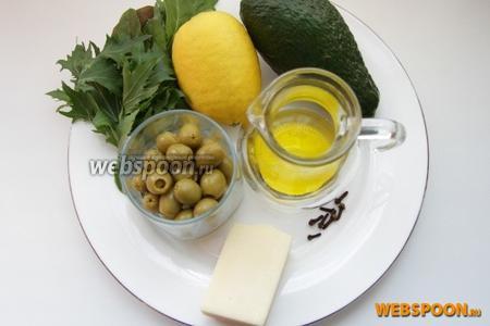 Приготовить для салата сыр, оливки, оливковое масло, лимон, гвоздику, авокадо и зелень.