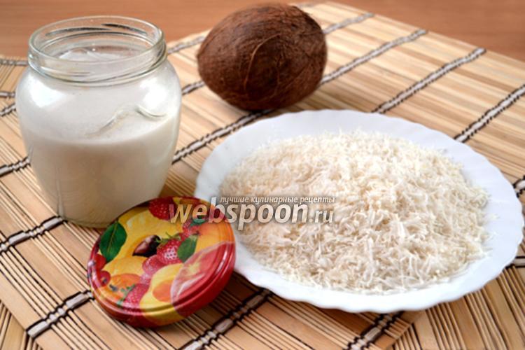 Фото Кокосовое молоко и стружка