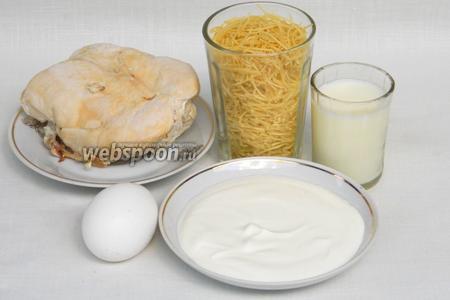 Для приготовления вермишелевой запеканки возьмём вермишель «Паутинка», отварное куриное филе, молоко, сметану, яйцо, лук репчатый, соль по вкусу.