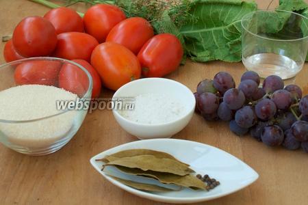 Для приготовления заготовки нам понадобятся помидоры, виноград, листья хрена, укроп, лавровый лист, чёрный перец горошек, сахар, соль и уксус столовый 9%. Помидоры, виноград и зелень хорошо помыть холодной проточной водой.