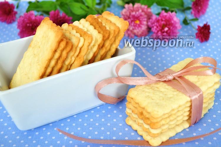 Рецепт Галетное печенье «Мария»