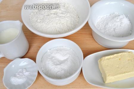 Для приготовления возьмём масло сливочное, молоко, сахарную пудру, крахмал картофельный, муку, соду гашёную, ванильный порошок.