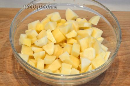Картофель помыть, очистить, нарезать небольшими кубиками.