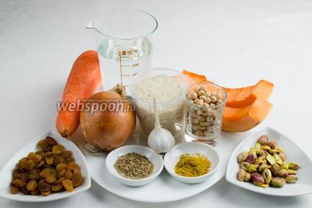 Чтобы приготовить плов, нужно взять нут (1 мультистакан), рис (1 мультистакан), соль, лук, чеснок, морковь, тыкву, изюм, фисташки, зиру, карри, масло оливковое, воду (2 мультистакана).