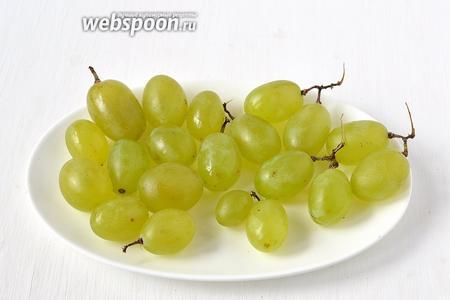 Виноград помыть, обсушить, разделить на маленькие кисти и отдельные ягоды.