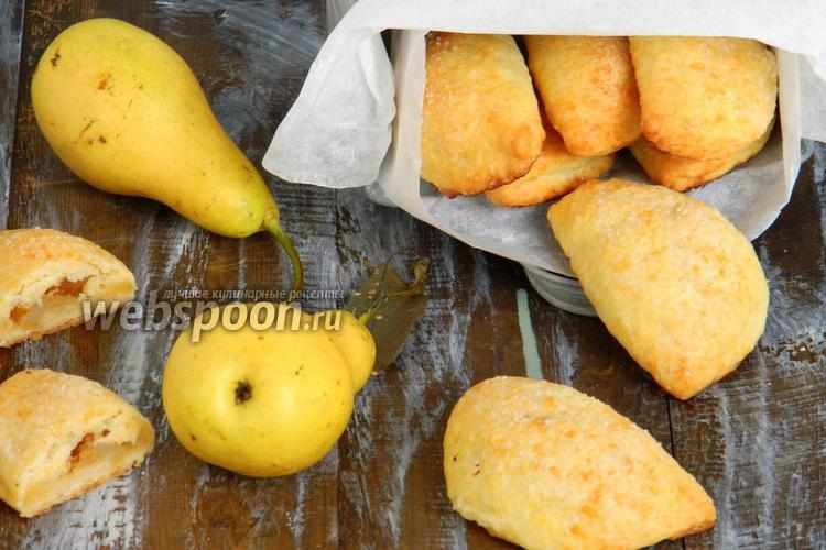 Фото Пирожки из сырного теста с грушами печёные