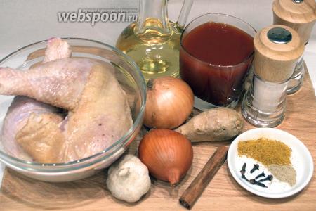 Для приготовления потребуется 2 куриных бедра, масло растительное, 2 головки репчатого лука, чеснок пару зубков, 4 см имбиря, специи, сок томатный, но сгодится и томатная паста.