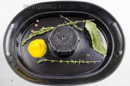 В поддон, через который будет проходить пар, положить  лавровый лист, душистый перец, веточки тимьяна и небольшой кусок корочки лимона.