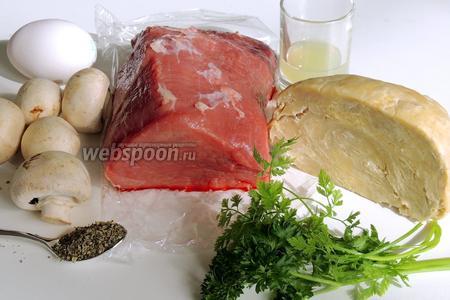 Подготовим ингредиенты: вырезка или фальшвырезка, шампиньоны, яйцо для смазывания теста, прованские травы, кервель и петрушка, лимонный сок и слоёное холодное тесто.