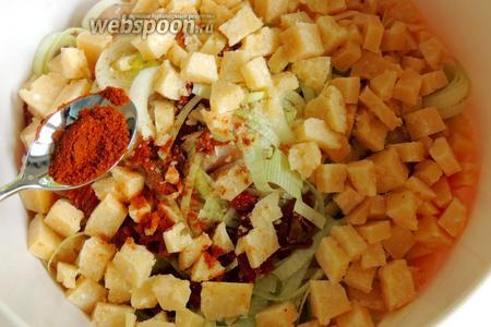 Добавляем порезанный кубиками сыр, чуть солим и приправляем паприкой.