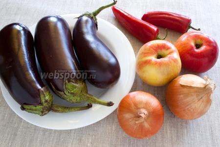 Подготовить основные продукты: баклажаны, яблоки, лук, перец.