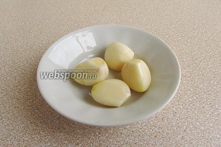 Дольки чеснока очистить от сухой оболочки.