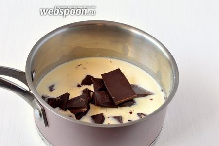 Сливки нагреть  до 80 ºC. Снять их с огня и соединить с поломанным шоколадом.