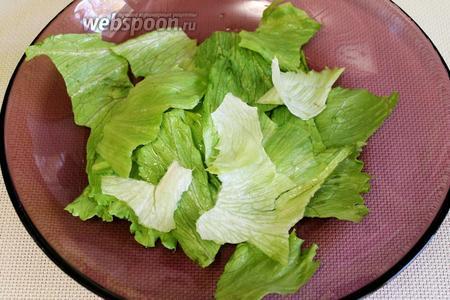 Салат порвать на кусочки.