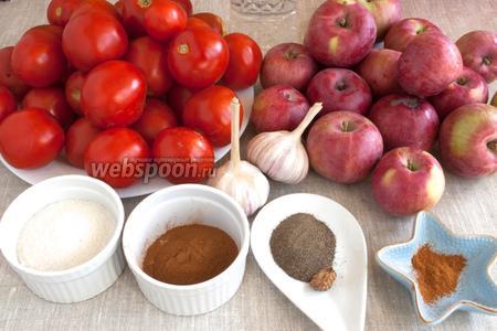 Рассчитать и подготовить необходимые продукты: помидоры, яблоки, чеснок, сахар, соль, перец чёрный молотый, мускатный орех, корицу, уксус.