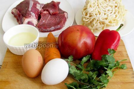 Для приготовления жареного лагмана нам понадобятся: мясо говядины или баранины, лук, перец сладкий, морковь, яйца, зелень, растительное масло, помидоры (я использовала фиолетовые сладкие).