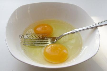 В это время взболтать пару яиц, подсолить и сделать омлет.