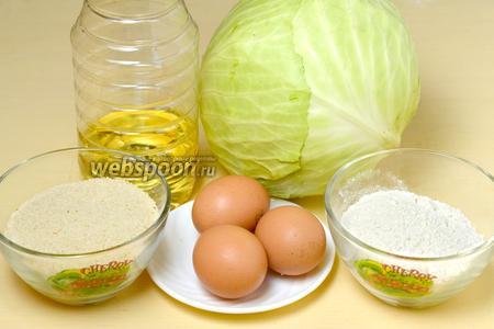 Для приготовления шницелей нам понадобится капуста, сыр, яйца, мука, панировочные сухари, подсолнечное масло.