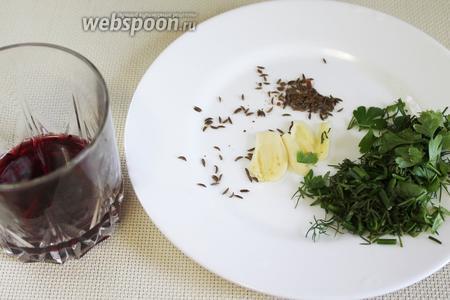Приготовить для заправки вино, раздавленный чеснок, нарезанную зелень и тмин.
