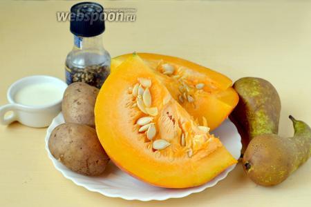 Для приготовления супа нам понадобится тыква (вес указан для неочищенной тыквы), картофель, груши, сливки, соль и перец.