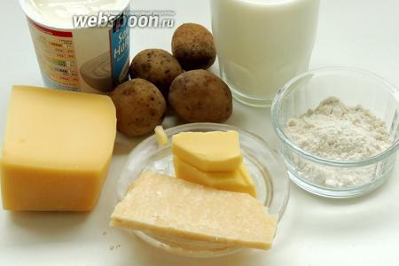 Подготовим ингредиенты: картофель средней величины, сыр Раклет,  молоко, сметану 15% жирности, масло для обжаривания, сыр Пармезан, муку.