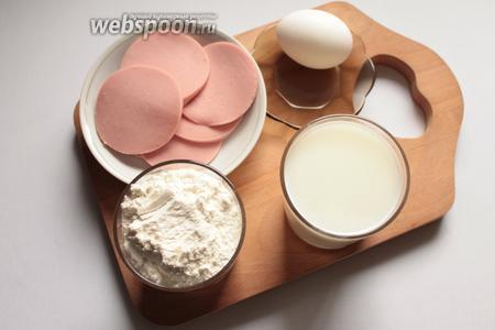 Для приготовления нам понадобятся: молоко, мука, соль, сахар, дрожжи сухие, вареная колбаса и яйцо (в тесто — 0,5 шт, для смазывания — 0,5 шт.)