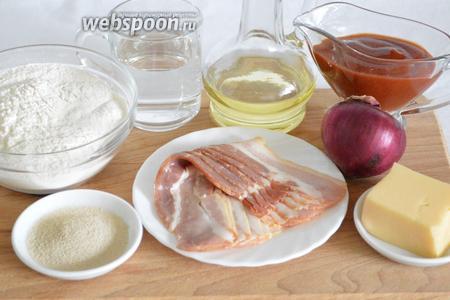 Для приготовления пиццы с беконом нам понадобится мука, дрожжи, вода, масло растительное, соль, лук, бекон, сыр,  томатный соус для пиццы .