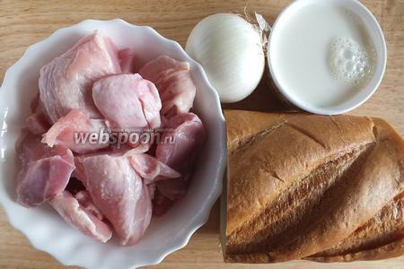 Подготовьте основные ингредиенты: филе с грудки и ножек курицы, лук, вчерашний горчичный батон, жирное молоко (или сливки).