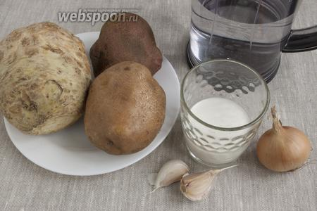 Подготовить корневой сельдерей, картофель, сливки, лук, чеснок, воду.