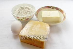 Для приготовления сырных крекеров нам понадобятся сыр, масло, мука, желток 1 яйца.