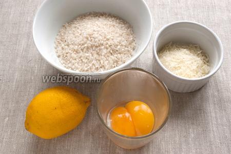 Подготовить рис, пармезан, лимон, яичные желтки.