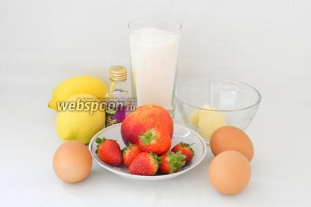 Для приготовления пирожных безе с лимонным курдом возьмём яйца, сахар, лимоны, экстракт ванили, масло сливочное, соль, взбитые сливки, клубнику, нектарин, инжир.