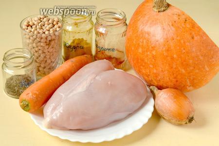Для этого блюда нам понадобятся следующие ингредиенты: тыква, куриная грудка, нут, морковь, лук, соль, перец, карри, паприка, тмин, подсолнечное масло.
