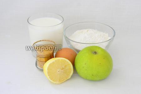Для приготовления блина с яблоком в карамели возьмём муку, молоко, яйцо, экстракт ванили, сахар, сахар коричневый, кислое яблоко, сливочное масло, половинку лимона.
