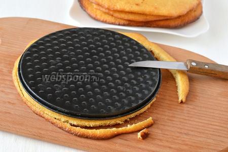 Коржи обрезать острым ножом, приставив для этого сверху тарелку подходящего размера или донышко от формы для выпечки.