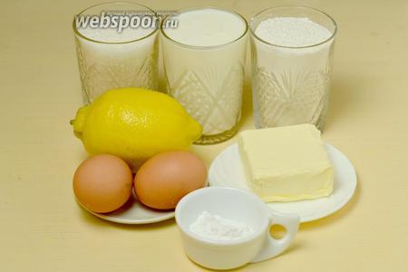 Для приготовления маффинов нам понадобится кефир, мука, яйца, сахар, сливочное масло, лимон, разрыхлитель.