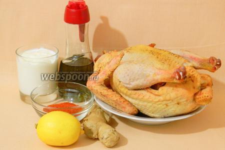 Для приготовления курицы тандури возьмём курицу целиком или любые её части, йогурт, масло оливковое, имбирь, лимон, специи тандури масала.