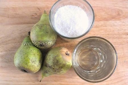 Подготовьте необходимые ингредиенты: груши (свежие или замороженные), сахар, воду.