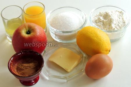 Подготовим ингредиенты: муку, лимон, масло холодное, сахар, яйцо, ликёр, апельсиновый сок, корицу и крахмал кукурузный, и заранее приготовленный  яблочный мусс .